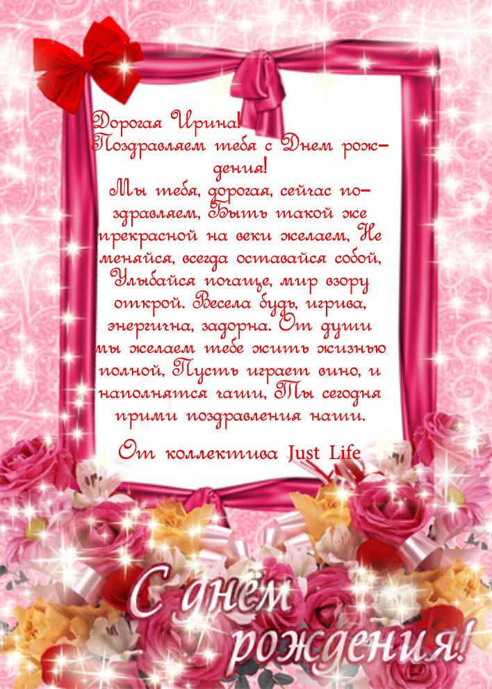 Поздравление с годовщиной рождения девочки