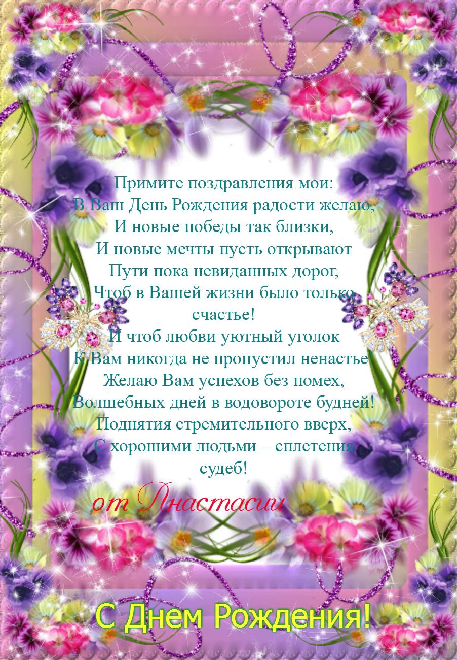Поздравление с днем рождения мужчину текст
